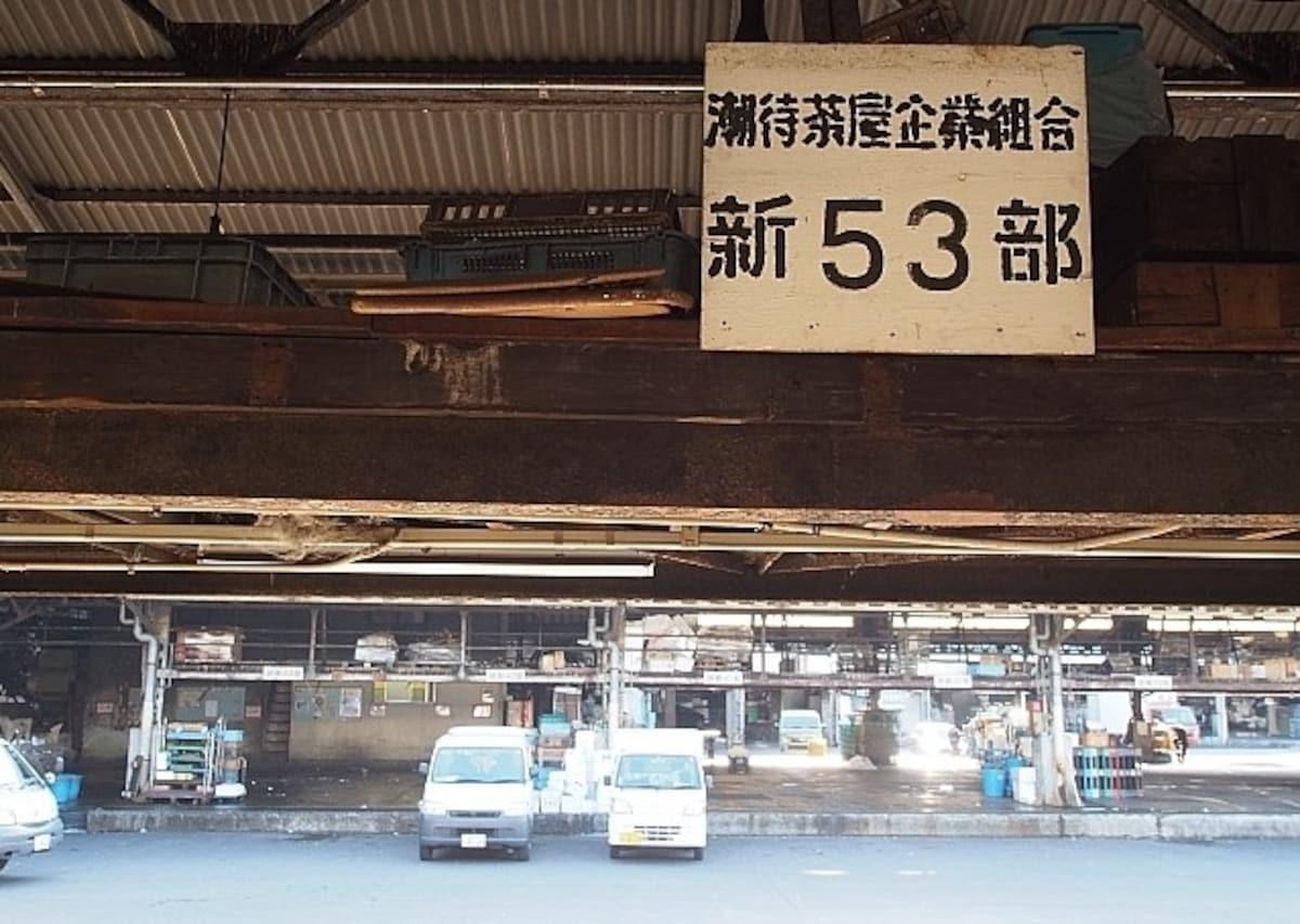 築地魚力 銀座店