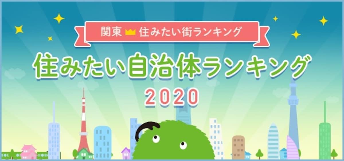 """2020日本关东区""""最想住的街区""""排行榜!"""