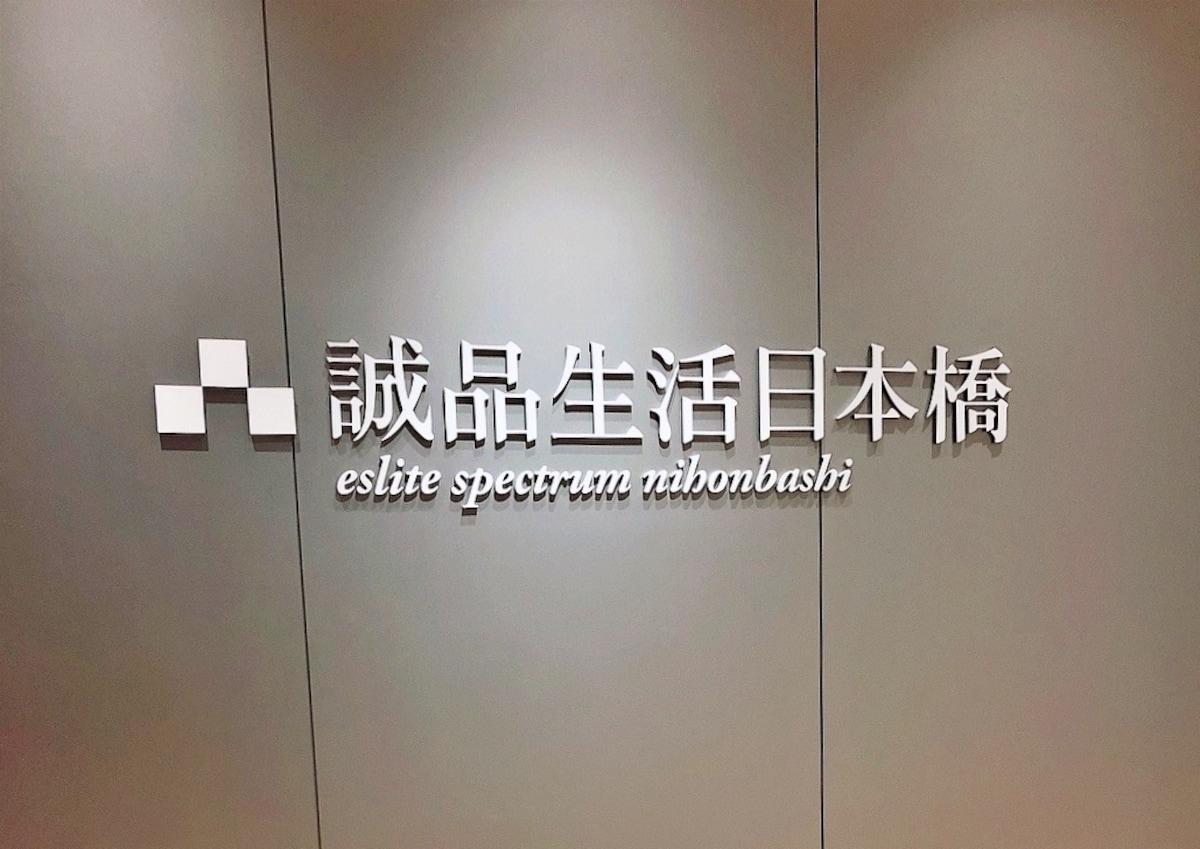 日本第一間!誠品生活日本橋
