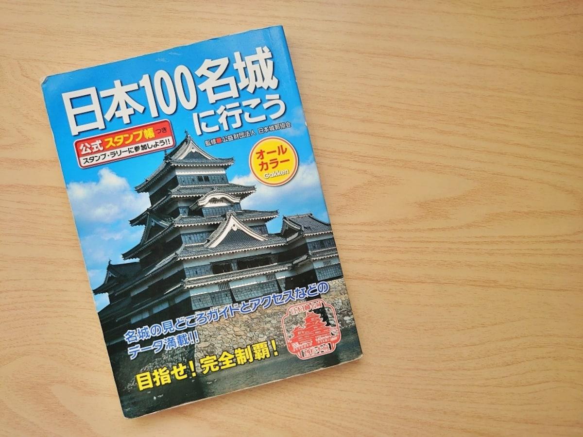 日本攻城必備!《日本100名城》導覽書