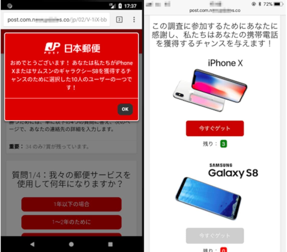 iPhoneが100円で買える!? そんな甘い罠にはご用心。ネット使用時に突然表示される、当選詐欺サイトとは?