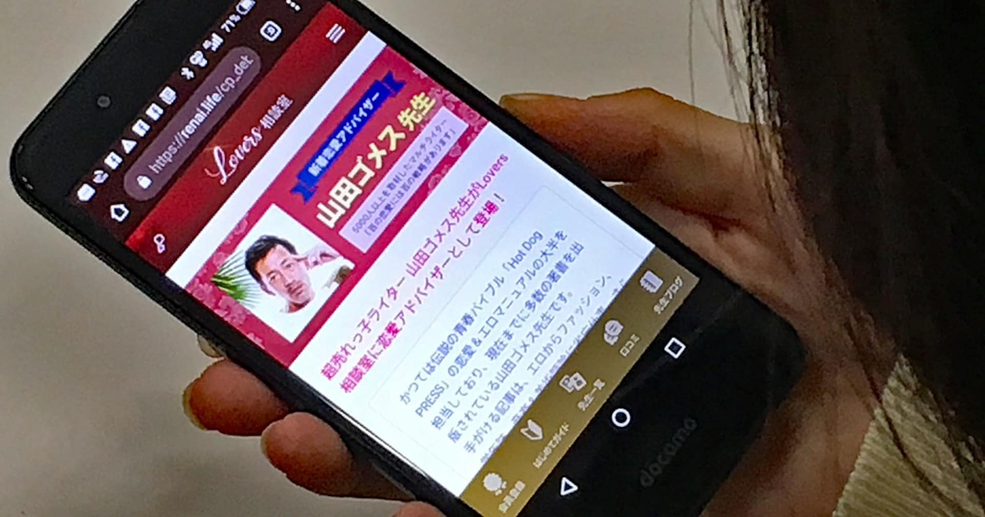 マッチングアプリ全盛の今、「電話によるアナログサービス」に若者が食いつく理由