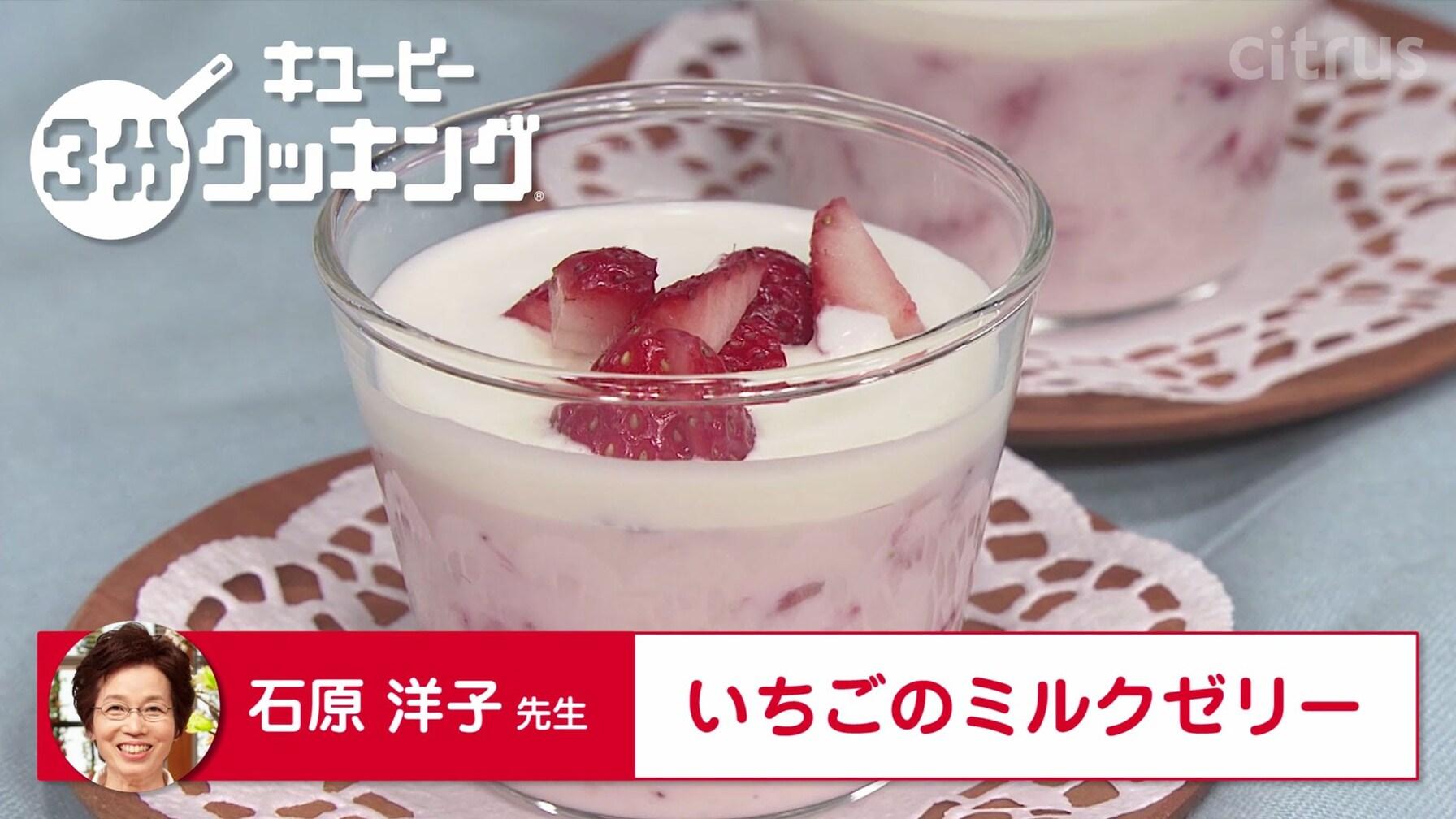 【3分クッキング】 冷やすだけの簡単デザート! プルプルとろ~り「いちごのミルクゼリー」