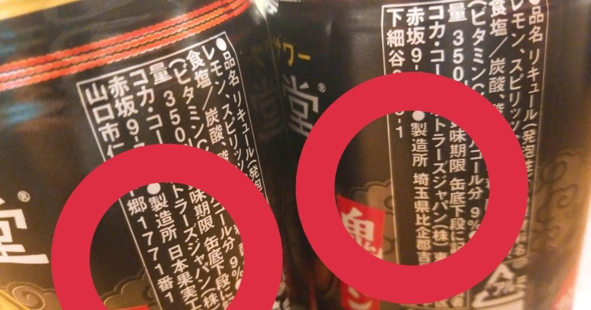 缶レモンサワーの新顔「檸檬堂」には製造所によってこんな差があるらしい…!? 「飲み比べてみたい」との声も。