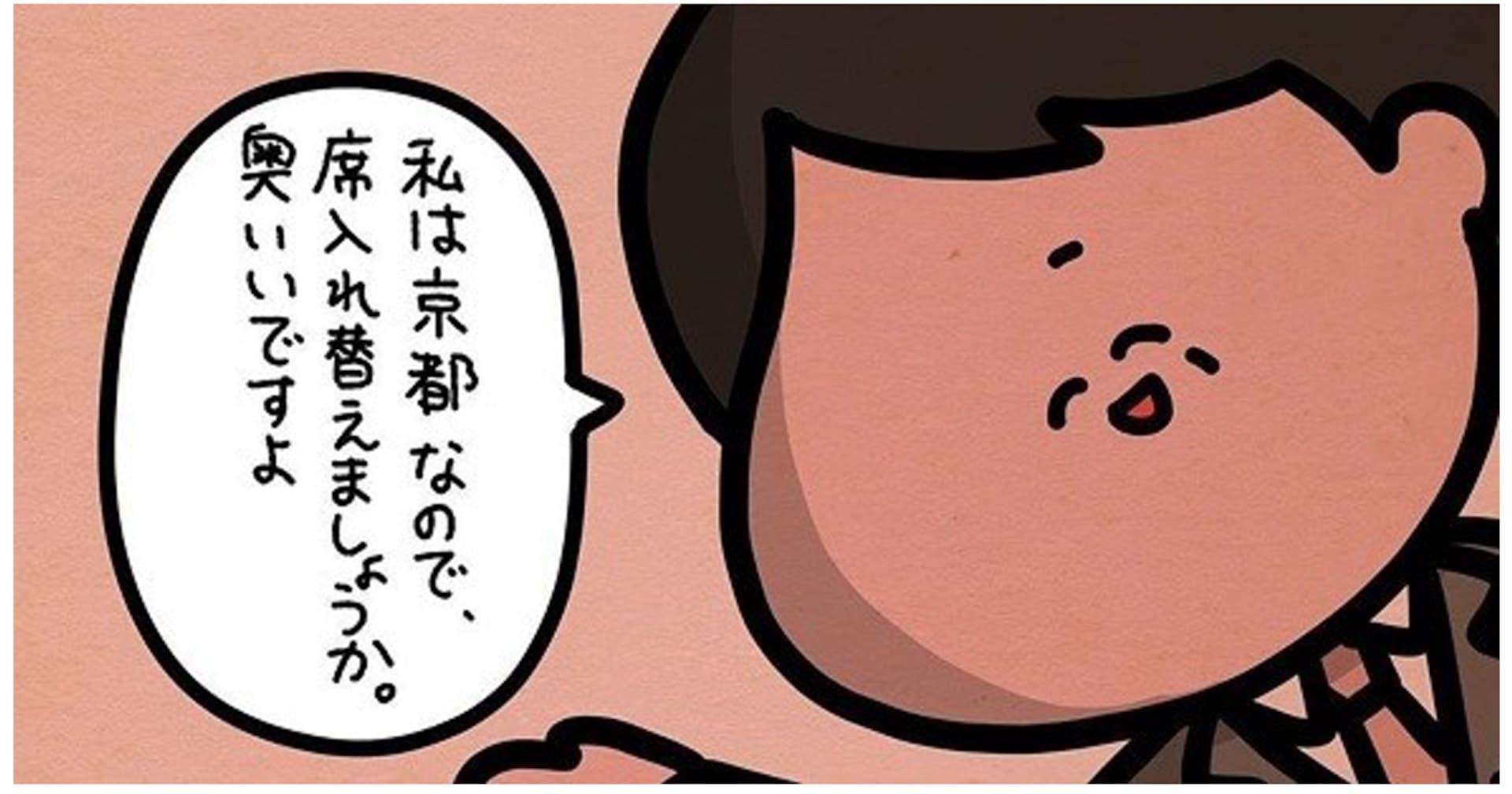 【恐怖】「席入れ替えましょうか」新幹線で親切にしてくれた男性 途中で寝てしまい目が覚めたら… 恐ろしすぎる展開に鳥肌総立ち