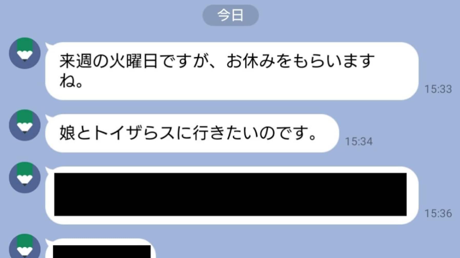 """ある部長の """"休み連絡"""" がワクワクを抑えきれず可愛いと話題!「微笑ましすぎる!」「素敵です」"""