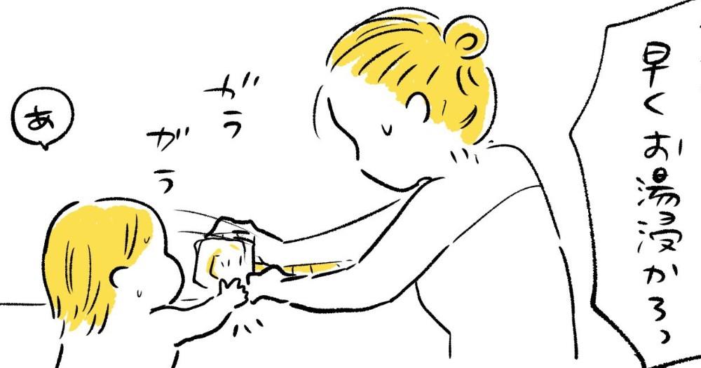 お湯が冷める前に息子を浸からせようとお風呂のフタを巻いたら…予想外のできごとにツボってしまう