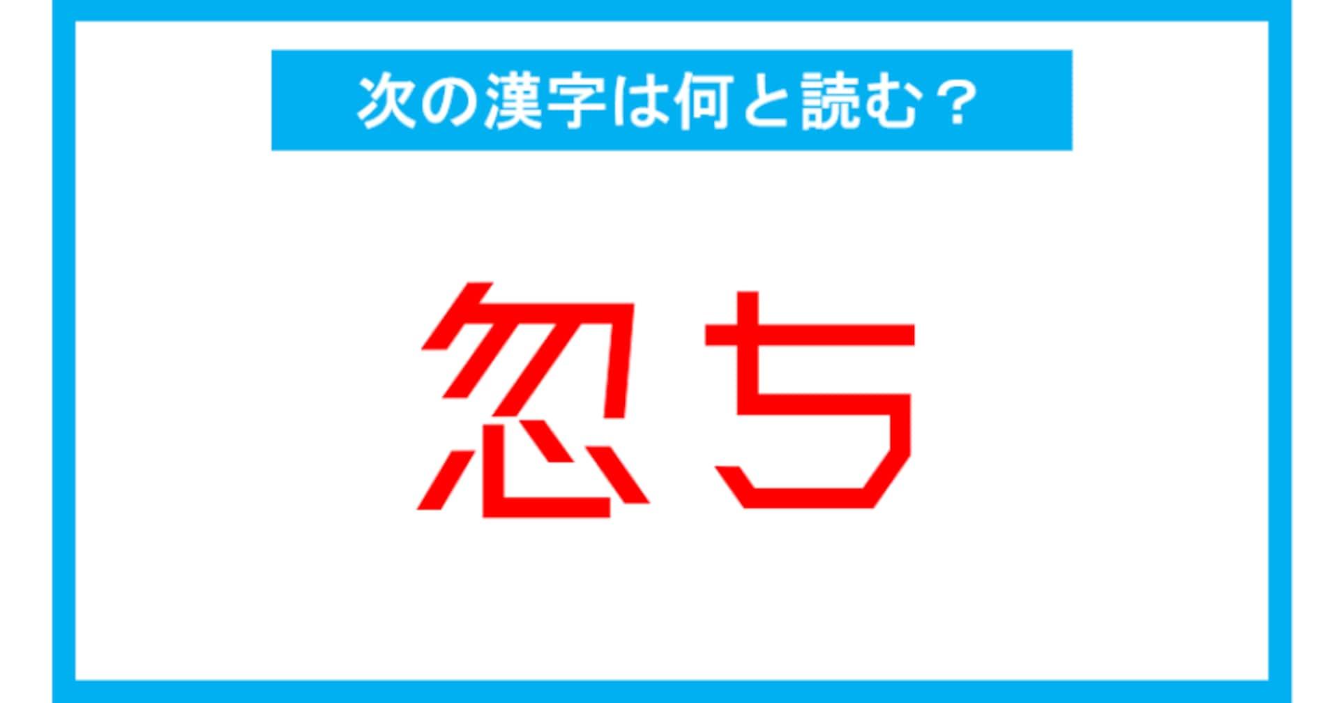 【漢検準1級レベル】「忽ち」←この漢字、何と読む?(第189問)