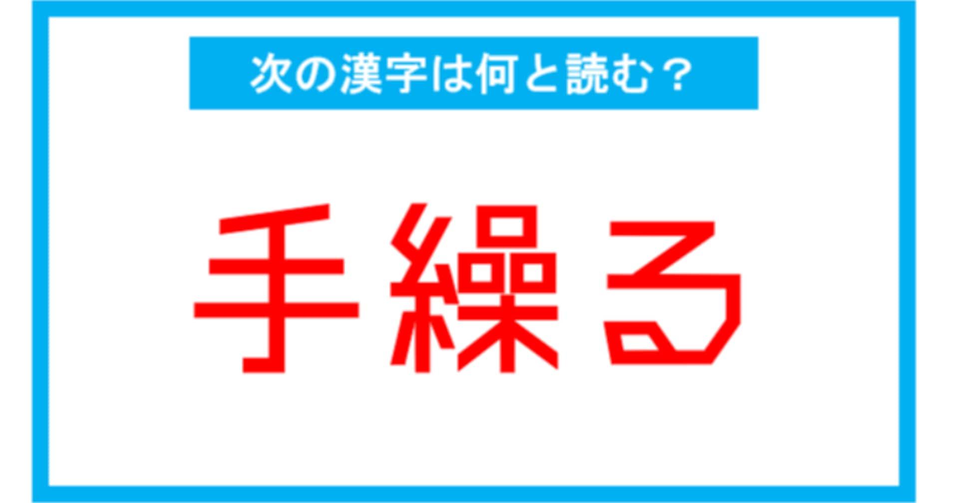 【読み間違いの多い漢字】「手繰る」←この漢字、何と読む?(第192問)