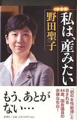 政治家・野田聖子さん