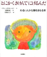 <11>子どもに性犯罪を教えるならこの「絵本」