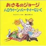 日本語で読めるハロウィーン絵本
