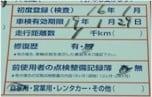 """新車より50万円安も! 登録しただけの""""新古車""""は得か?"""