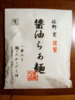 化学調味料は一切使用していない、お土産ラーメン(2005年)