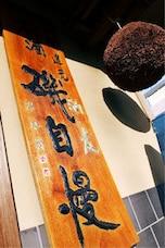 サミット使用の日本酒「磯自慢」を訪ねる