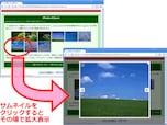 別窓を開かずに その場で拡大画像を表示する4つの方法