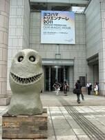 【ヨコトリ2011】 初めて横浜美術館が主会場に!