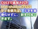 文字に影を付け、画像に重ねた文字を見やすくするCSS3
