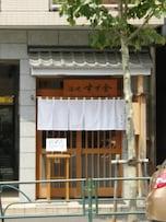 夏目漱石も食した蒲焼「すず金」(早稲田)