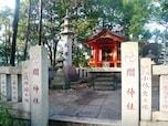 王子 『関神社』
