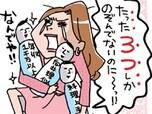 2.入会者の「成婚率」=○%前後という現実!