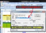 無料のPDF変換ソフト:『PrimoPDF』