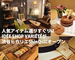 イデーショップ ヴァリエテ 渋谷店:「渋谷ヒカリエ」5階にオープン