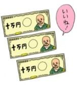 絶対失敗しない100万円の運用方法