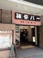 日本のバー発祥の地/東京・浅草