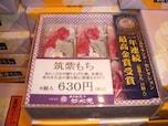 博多の老舗、如水庵の「筑紫もち」