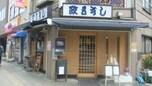 江戸時代にタイムスリップ!江戸前握り寿司を確立した寿司屋