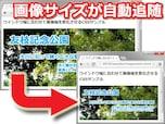 5.ウインドウ幅に合わせて画像サイズを変化させる方法