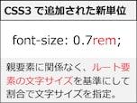 CSS3の新単位「rem」で文字サイズを分かりやすく指定