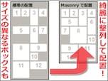 11.Masonryの使い方:サイズの異なるBOXをタイル状に整列