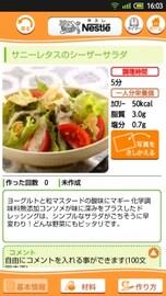 ダイエットレシピ・アプリ