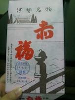 伊勢参りの定番土産 赤福本店「赤福餅」