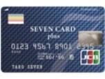 電子マネー+クレジットの「セブンカード・プラス」 [クレジットカード] All About