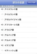 最強翻訳アプリ「Google 翻訳」