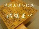 上達の基本は真似すること!「棋譜の読み方」