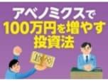 投資信託の積立で100万円を作ろう!