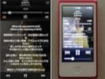 iTunesで楽曲の歌詞を入力しよう