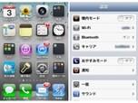 iPhoneを海外で使用する時の設定方法