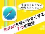 Safariで知っておけば得する7つの小技(iOS7対応) [iPhone]
