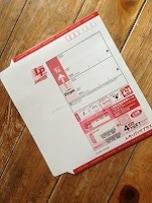 360円か510円で全国に送れるレターパック