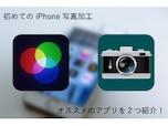 iPhoneの写真加工をする方へ捧げる2つのおすすめアプリ