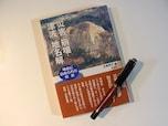 漢字や読み方だけではわからない地名もある