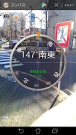 コンパス - Smart Compass