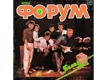伝説のソ連製テクノポップ・バンド「フォルム」