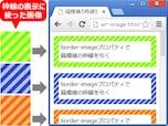 CSS3のborder-imageで、しましまの目立つ枠線を作る
