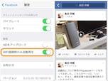 Facebookアプリで動画の自動再生を停止する